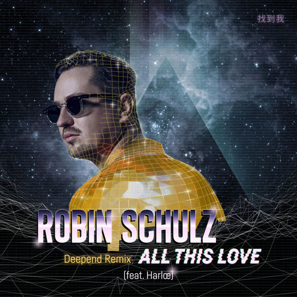 ROBIN SCHULZ - ALL THIS LOVE (FEAT. HARL?)